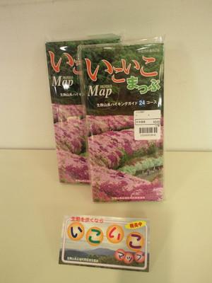 いこいこマップ(生駒山系ハイキングマップ)
