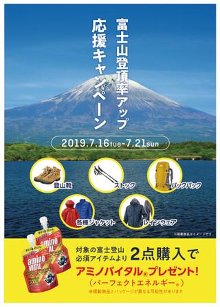 富士山登ろ。登頂率upだ!キャンペーン中。