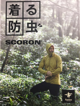 -scoron-スコーロン・着る防虫。