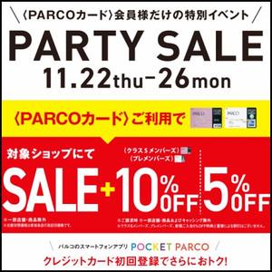 ☆ パルコパーティーセールが始まります!! ☆