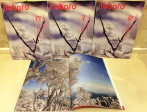 季刊 のぼろ 冬号が入荷しました!