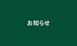 福岡パルコ店 店休日のお知らせ