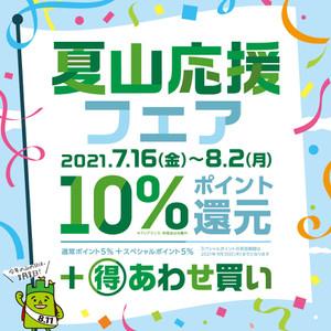 ★夏山応援フェア スタート♪★