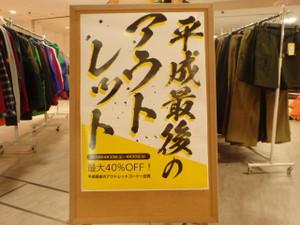 【平成最後】のアウトレットフェア!!