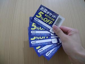 「お盆チケット」は朝一にお越し下さい!