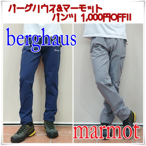 バーグハウス  マーモット パンツ¥1,000 OFF!!! 6/9まで。