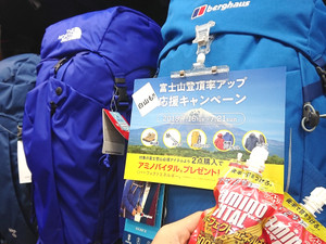 白山・富士山登頂応援キャンペーン!