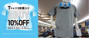【好評企画再開】Tシャツ2枚で10%OFF