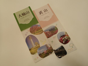 横須賀市のハイキングマップあります。