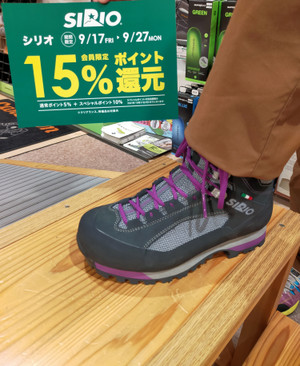 シリオの靴を買うなら今!!