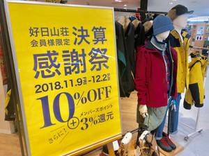 本日より決算感謝祭10%OFFセール&対象外品もお得に?!