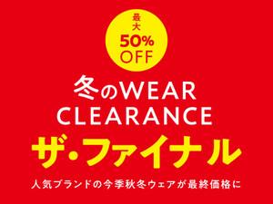 冬のウェアクリアランス「ザ・ファイナル」最大50%OFF!