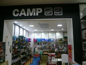 3連休・夏休みのキャンプ用品は好日山荘で