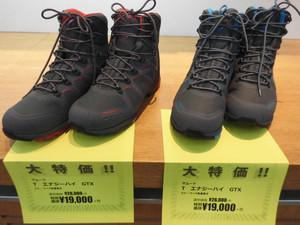 大人気マムートの登山靴が特別価格♪