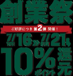 ご好評につき創業祭第2弾!ポイント10%還元21日まで開催。富士山登頂率アップキャンペーンも同時開催!