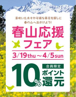 春山応援フェア始まりました!全てのお買物がポイント10%還元で~す!