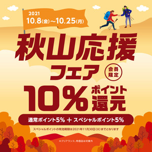 10/8(金)~10/25(月)秋山応援フェアスタート!メンバーズポイント10%還元!
