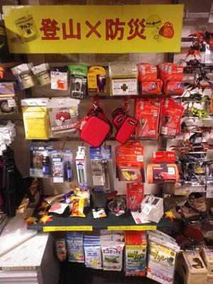 アウトレット新宿東口店