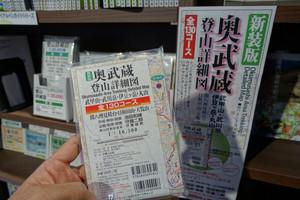 吉備人出版【新装版】奥武蔵登山詳細図 全130コース 入荷しました