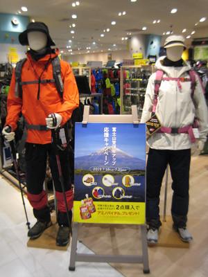 富士山登頂を目指して☆応援キャンペーン