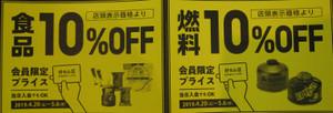食品+燃料 10%OFF(会員様限定企画)