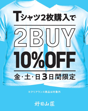 Tシャツ 2枚購入で10%OFF 金土日限定開催‼