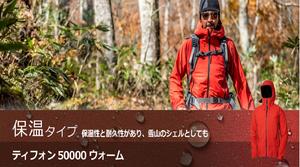 【SALE】 ミレーTYPHON 50000 WARM